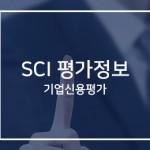 SCI 평가정보 홈페이지 제작 - http://www.scics.co.kr/
