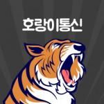 호랑이통신 홈페이지 제작 - http://xn--9i2bm8sptd99m6tf.com/