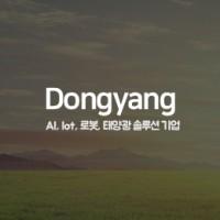 신동양 주식회사 홈페이지 제작 - http://sdongyang.com