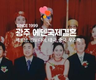 광주에덴국제결혼 홈페이지 제작 - http://에덴국제결혼.com/