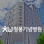 청봉기념병원 홈페이지 제작 - http://www.cheongbong.net/