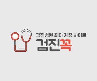 검진꼭 홈페이지 제작 - http://kkog.net/