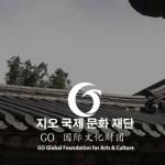 지오국제문화재단 홈페이지 제작 - http://goifac.com/ko/index.php