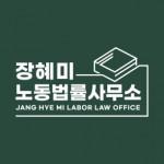 장혜미노동법률사무소 홈페이지 제작 - http://hr119.co.kr/