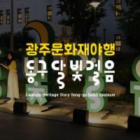 광주문화재야행동구달빛걸음 홈페이지 제작 - https://www.gjnight.com/