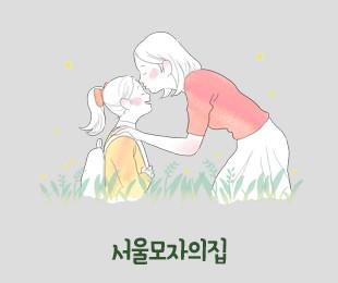 서울모자의집 홈페이지 제작 - http://www.mojawon.or.kr/