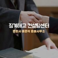 징계해고 컨설팅센터 홈페이지 제작 - http://out119.co.kr/