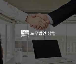 노무법인 남명 홈페이지 제작 - 리브로소프트