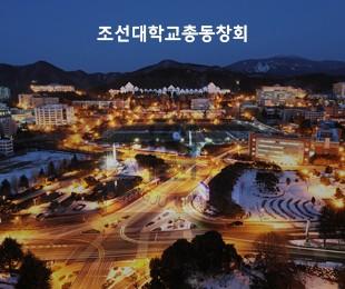 조선대학교총동창회 홈페이지 제작 - 리브로소프트