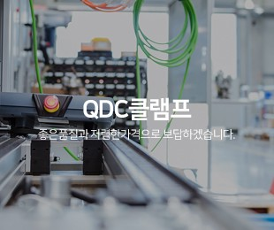 QDC클램프 홈페이지 제작 - 리브로소프트