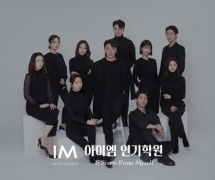 아이엠연기학원 홈페이지 제작 - 리브로소프트