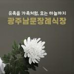 남문장례식장 홈페이지 제작 - http://nammoon.kr/