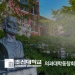 조선대학교의과대학동창회 홈페이지 제작 - http://dongmaek.com/