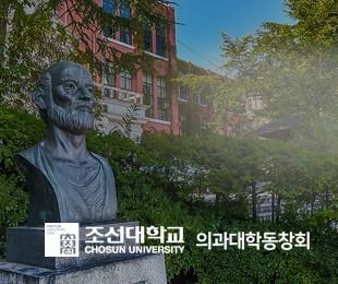 조선대학교의과대학동창회 홈페이지 제작 - 리브로소프트