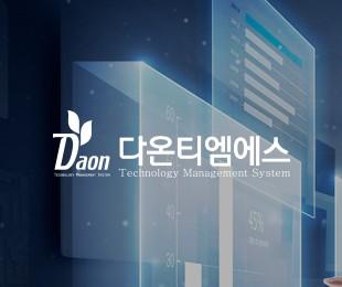 다온티엠에스 홈페이지 제작 - 리브로소프트