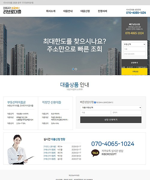 대출/보험/상담 홈페이지제작 : C1024006