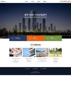 인테리어/건축/분양 무료홈페이지:T1024008
