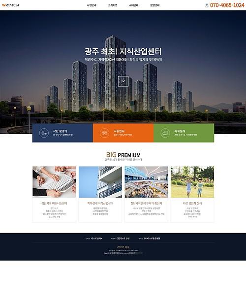 인테리어/건축/분양 홈페이지제작 : T1024008
