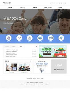회사/기업/비지니스 홈페이지제작 : W1024020
