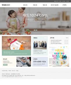 회사/기업/비지니스 무료홈페이지:W1024032