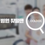 쿨닥 홈페이지 제작 - http://cooldocs.co.kr/