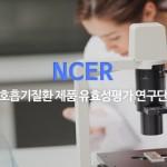 NCER 홈페이지 제작 - http://www.ncer-kit.com/